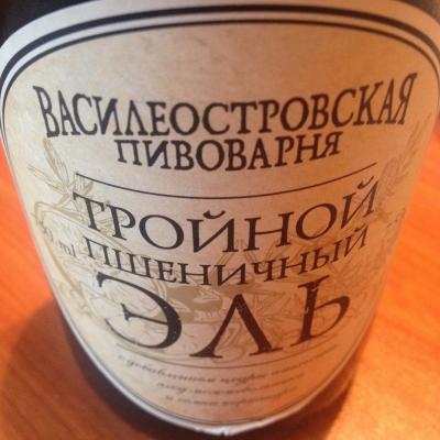 vasileostrovskoe-troynoi-el василеостровское тройной пшеничный эль