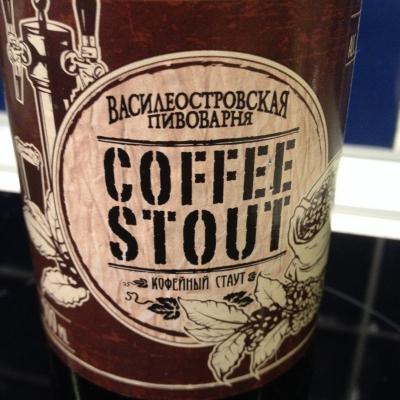 vasileostrovskoe_coffee_stout.JPG
