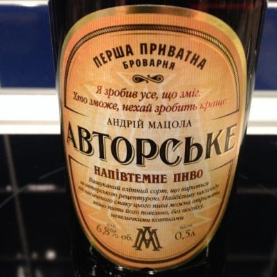 Авторское темное пиво